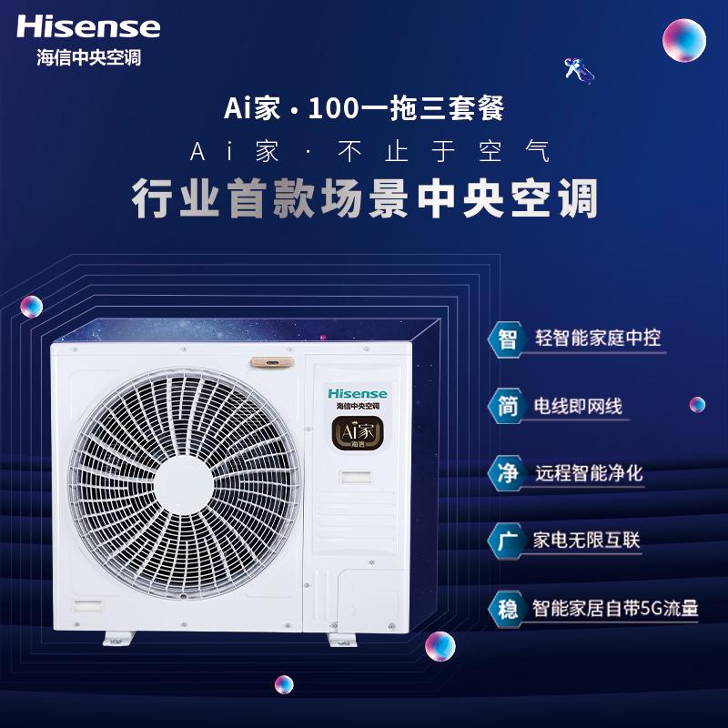 海信中央空调-Ai家一拖三 智能家庭中控 HVR-100W/E2FZBp/L