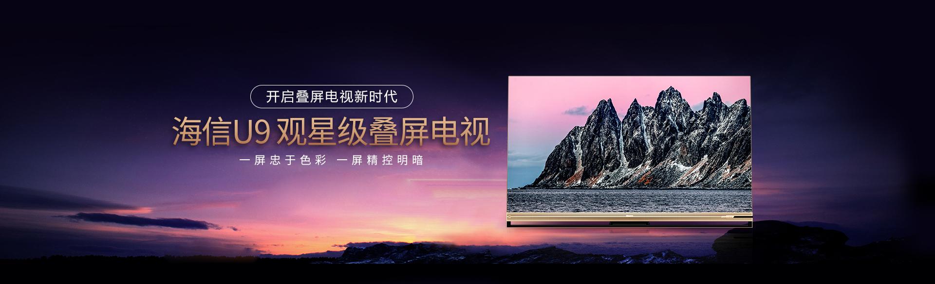 重庆海信空调