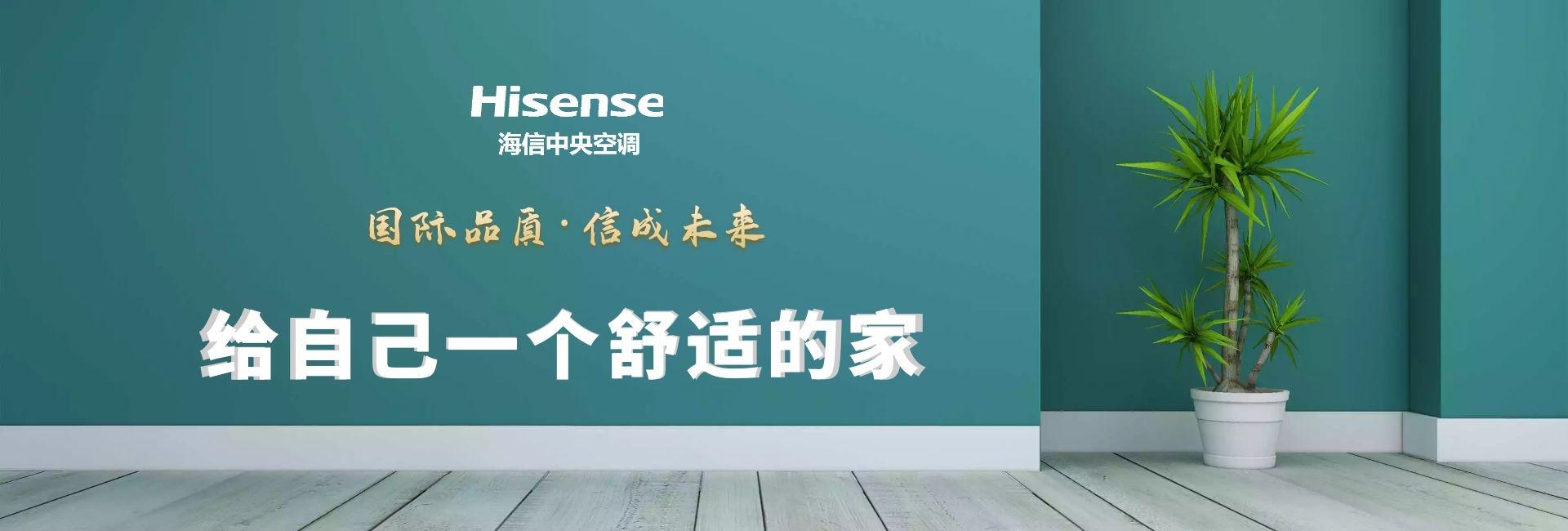 海信中央空调 国际品质 信成未来